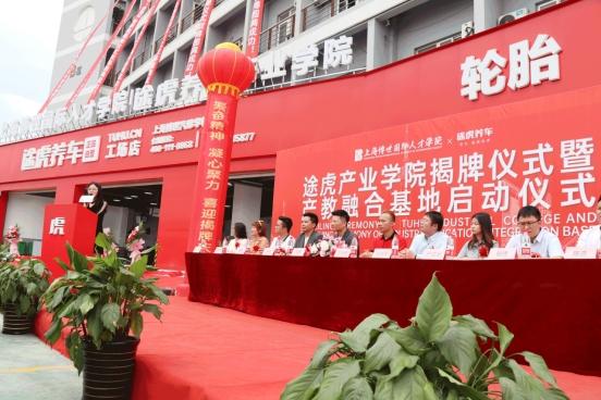 初中生上五年制大专——上海博世汽修学校与途虎养车达成战略合作,共建博世·途虎养车产业学院!