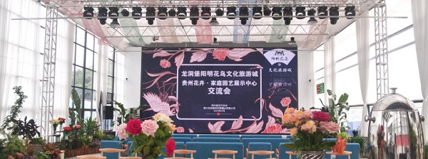 贵州花卉:家庭园艺展示中心将落户龙洞堡阳明花鸟文化旅游城