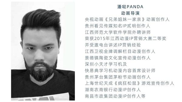 看见在IP世界狂奔的动画导演潘哒PANDA如何为贵州文化注入青春的能量