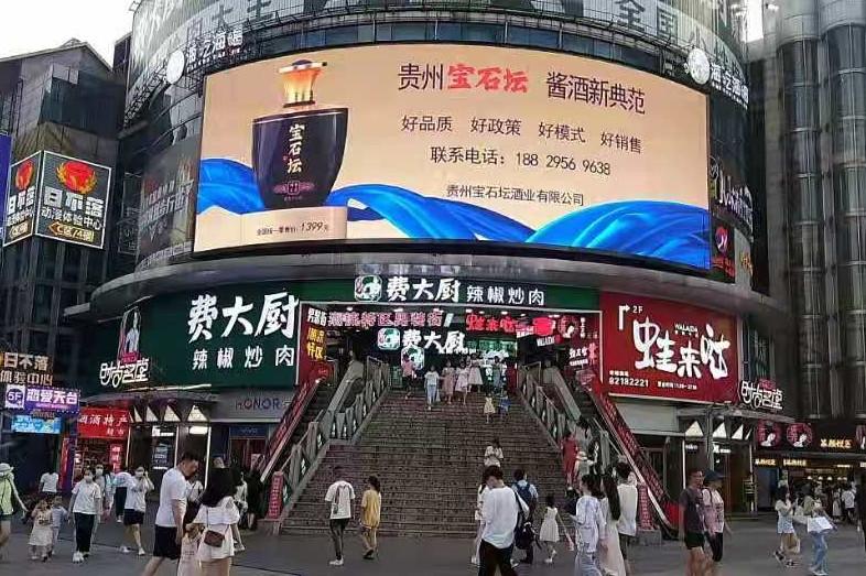贵州宝石坛酒业新品发布人气爆棚