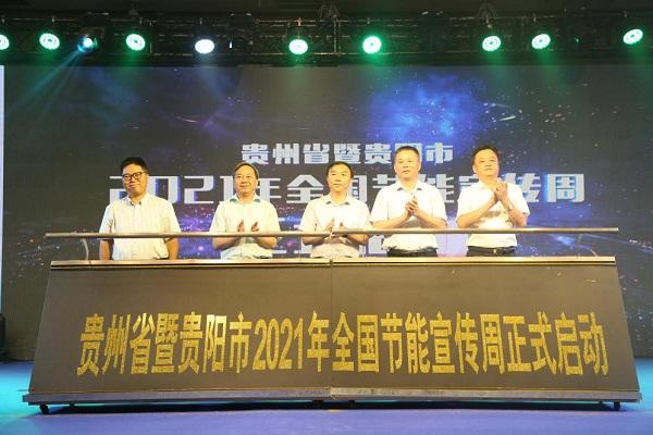 贵州省暨贵阳市2021年全国节能宣传周活动正式启动
