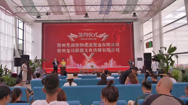 贵阳龙洞堡阳明花鸟文旅城举行文化演艺项目签约仪式发布会举行