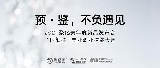 2021聚亿美年度新品发布会荣耀来袭,美业盛典一触即发!