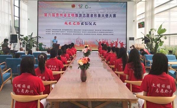 第六届贵州省文明旅游志愿者形象大使大赛——成长之路