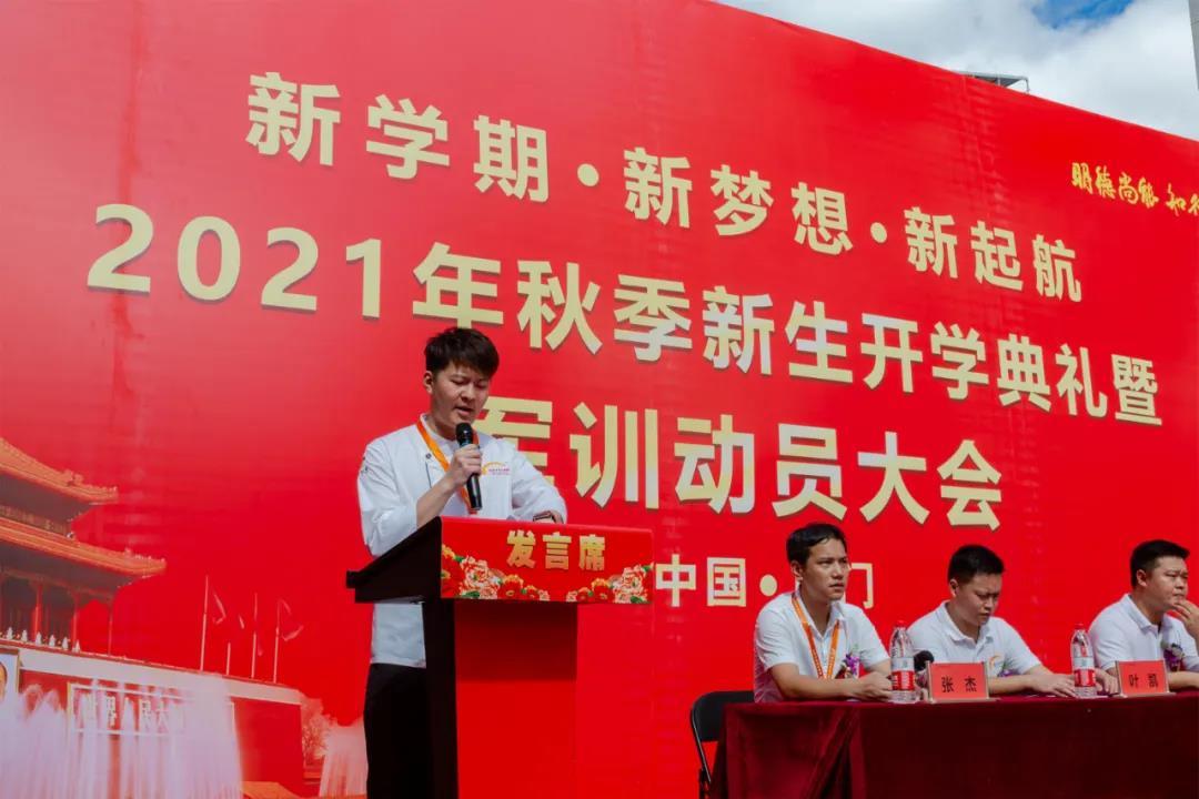 厦门新东方2021年秋季新生开学典礼暨军训启动仪式隆重举行!